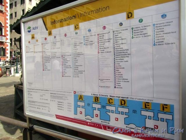 Расписание-маршрутов-по-номерам-причалов-на-Сан-Марко