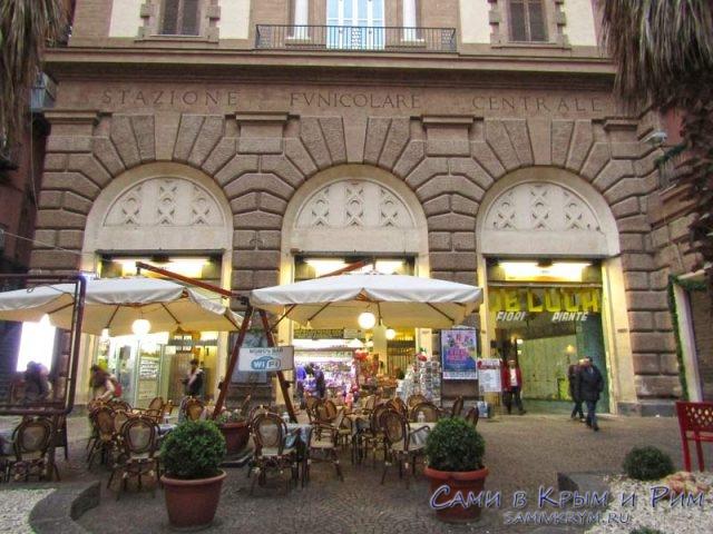 Станция Фуникулеров Неаполя