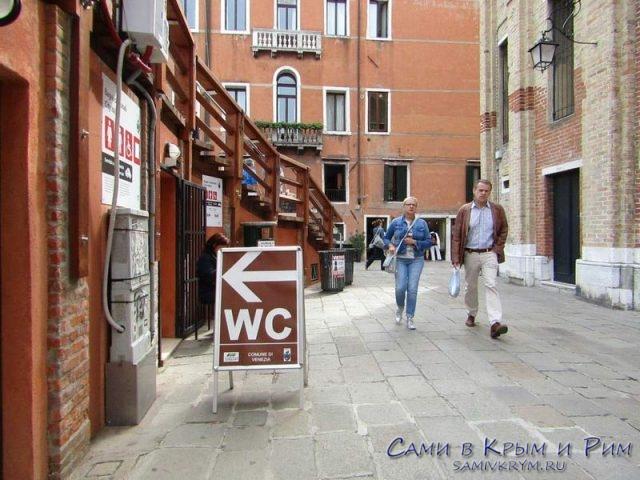Туалеты-в-Венеции