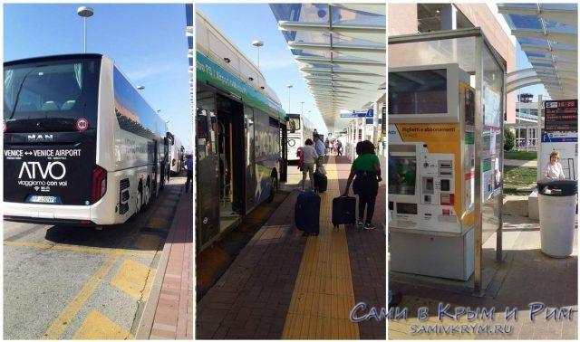 В-аэропорту-автобусы