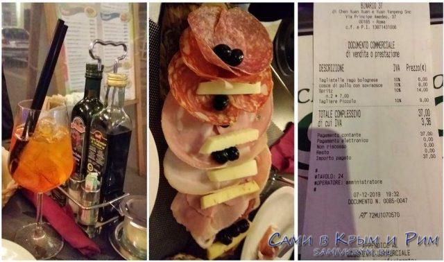 Binnario-37 цены на ужин