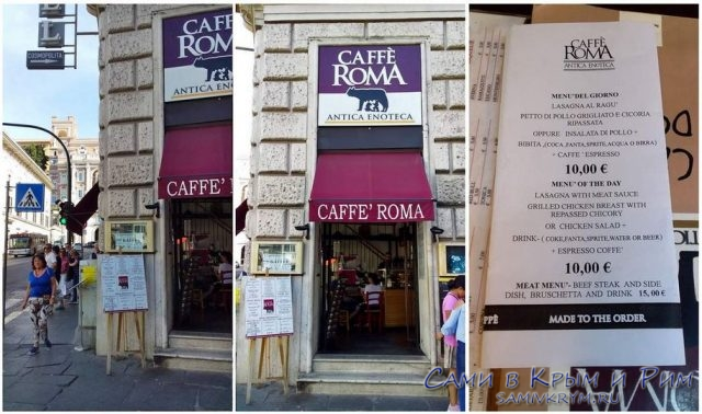 Caffe-Roma бизнес ланч