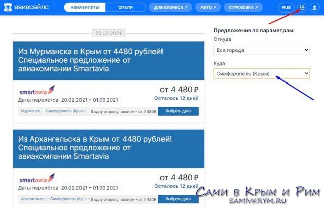 Дешевые перелеты в Крым