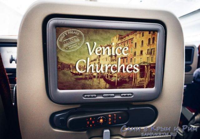 Гид-Церкви-Венеции