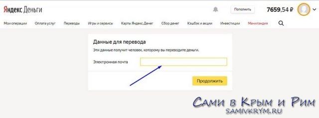 Укажите номер электронной почты для проверки платежа