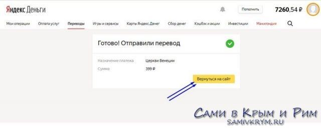 Обязательно нажмите кнопку вернуться на сайт