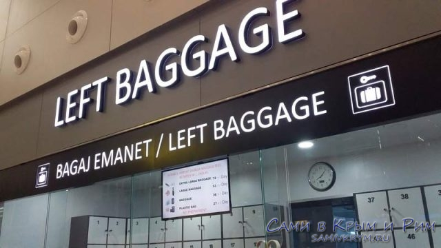 Камеры хранения багажа