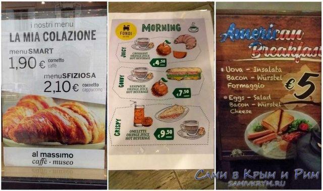 Цены на завтрак в Риме