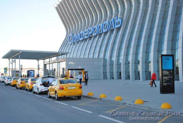 Такси в аэропорту Симферополя