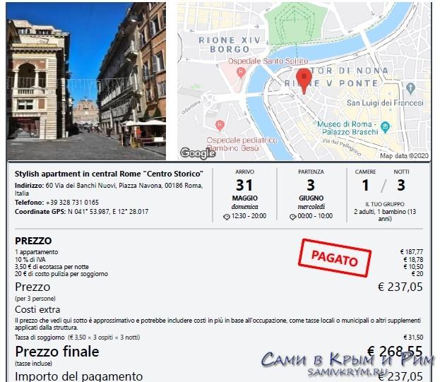 Апартаменты в Риме на Пьяцца Навона