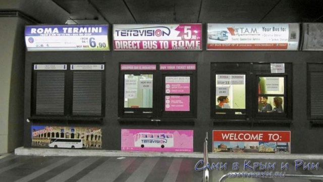 Автобусные-компании-в-аэропорту