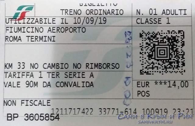 Билет на экспресс
