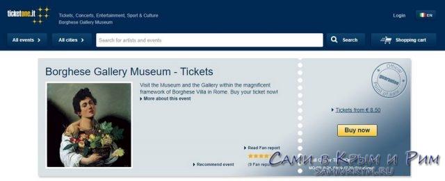 Билеты на Тикетуан