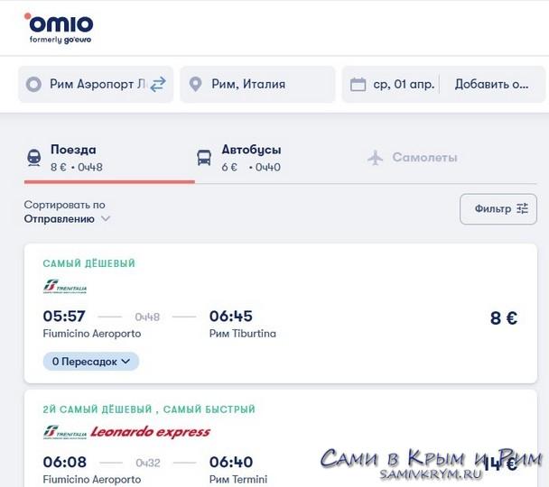 Билеты на поезд на сайте Omio