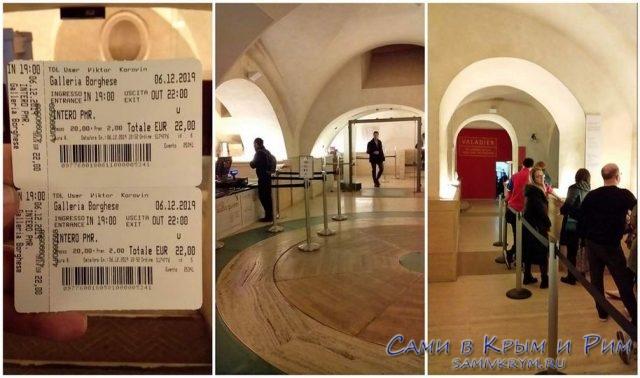 Билеты-в-Галерею-Боргезе на двоих