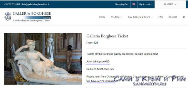 Билеты в галерею на сторонних сайтах