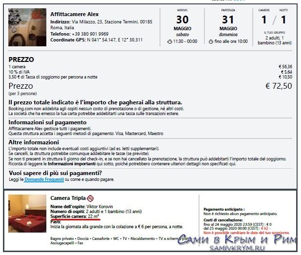 Дешевый вариант отеля в Риме в сезон