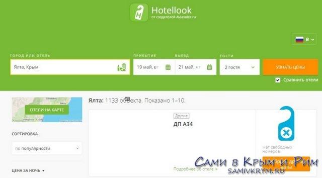 Как забронировать отель в Крыму правильно – все варианты и подстава от Booking'a