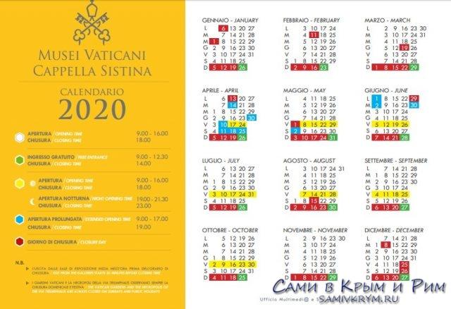 Календарь посещения музеев Ватикана на 2020