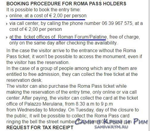 Колизей для владельцев Roma Pass