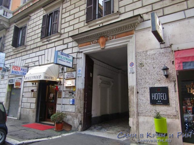 Многие-отели-в-Риме-спрятаны-во-дворах