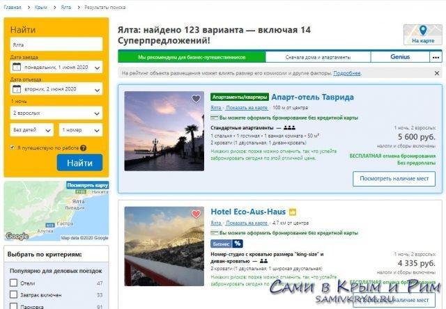 ОТели в Крыму на Букинге