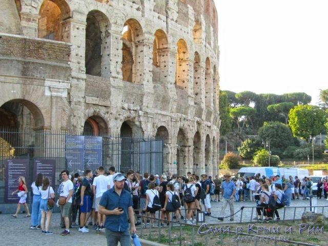 Очередь на вход в Колизей