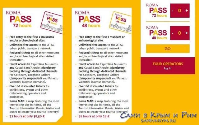 Официальный-сайт-Roma-Pass