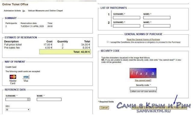Оплата билетов картой на сайте