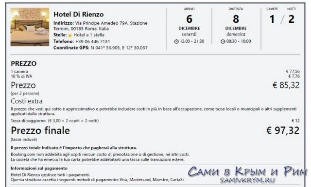Отель в Риме средней ценовой категории