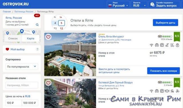 Отели в Крыму есть
