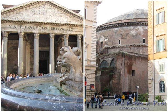 Пантеон-Агрипы