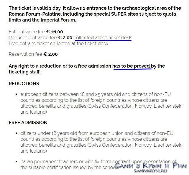 Подтверждение скидок на билеты