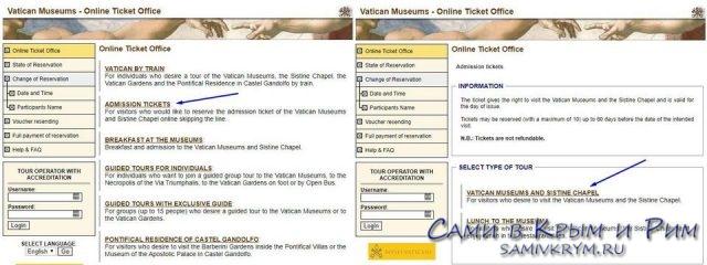Покупка билетов в Ватикан