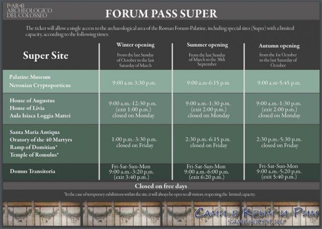 Расписание Супер сайтов на Палатине