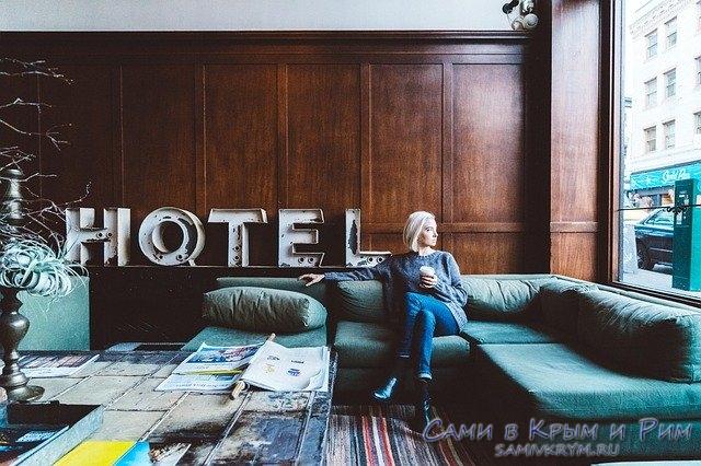 Расположились в отеле