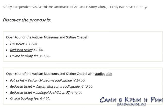 Цена на билеты в Ватикан