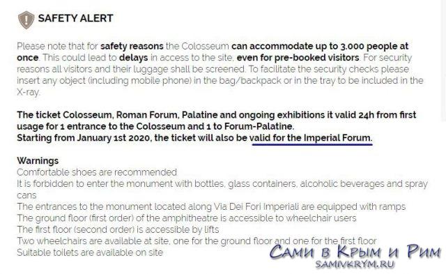 Теперь билет включает и Императорские форумы