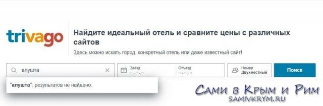 Триваго не ищет отели в Крыму