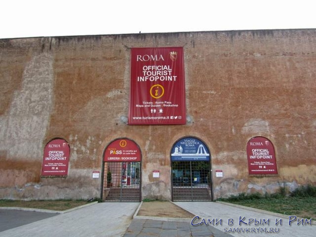 Туристический центр на Фори Империале