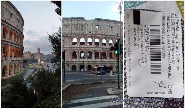 Входные-билеты в Колизей