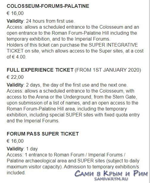 Виды и цены на билеты в Колизей