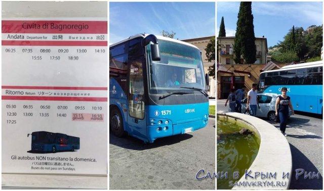 Автобус-в-Банореджио