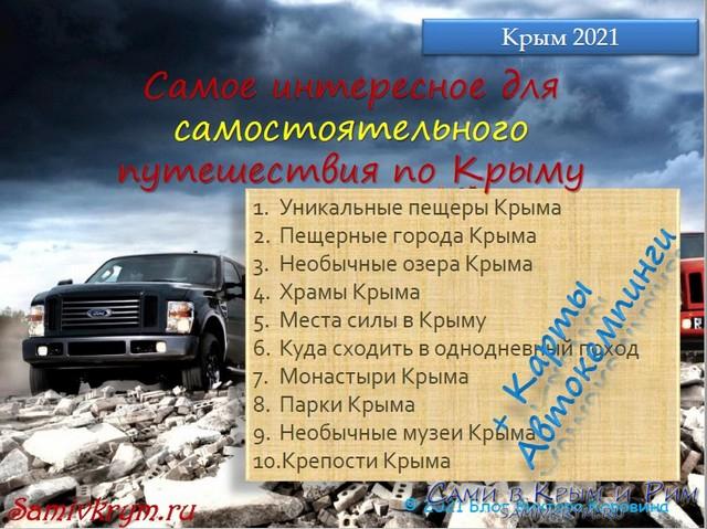 Автогид по Крыму