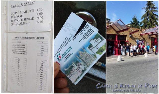 Билеты-на-транспорт-в-Орвието