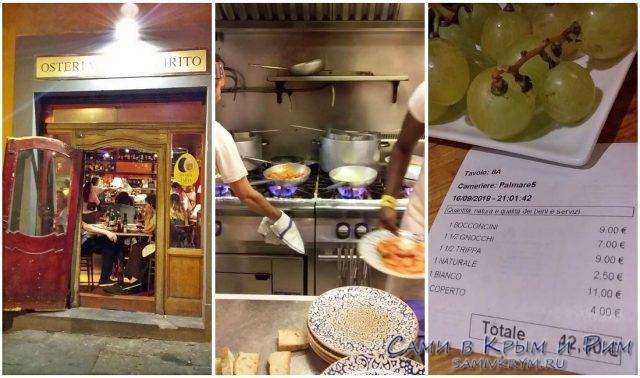 Osteria-Santa-Spirito-счет-за-ужин