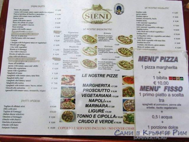 Pizza-и-спагетти-во-Флоренции