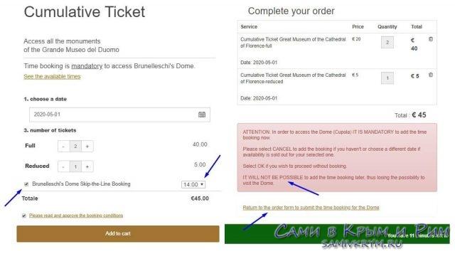 Покупка-билета-в-Дуомо