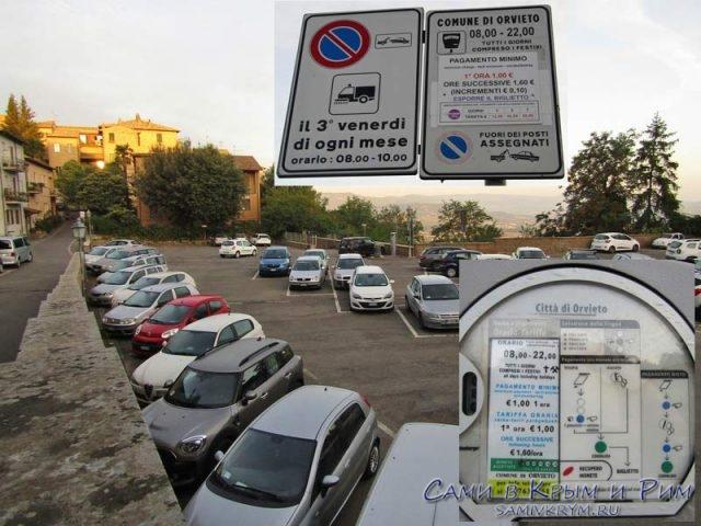 Самая-дешевая-парковка-в-Орвието