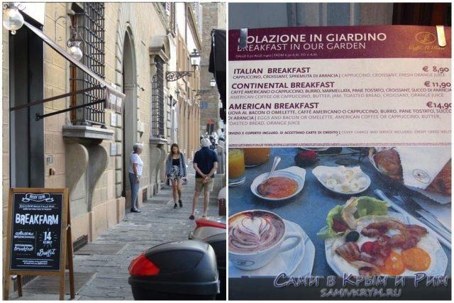 Сколько-стоит-завтрак-во-Флоренции